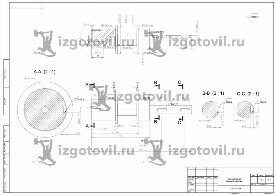 Токарная обработка деталей - стакан узла подшипника