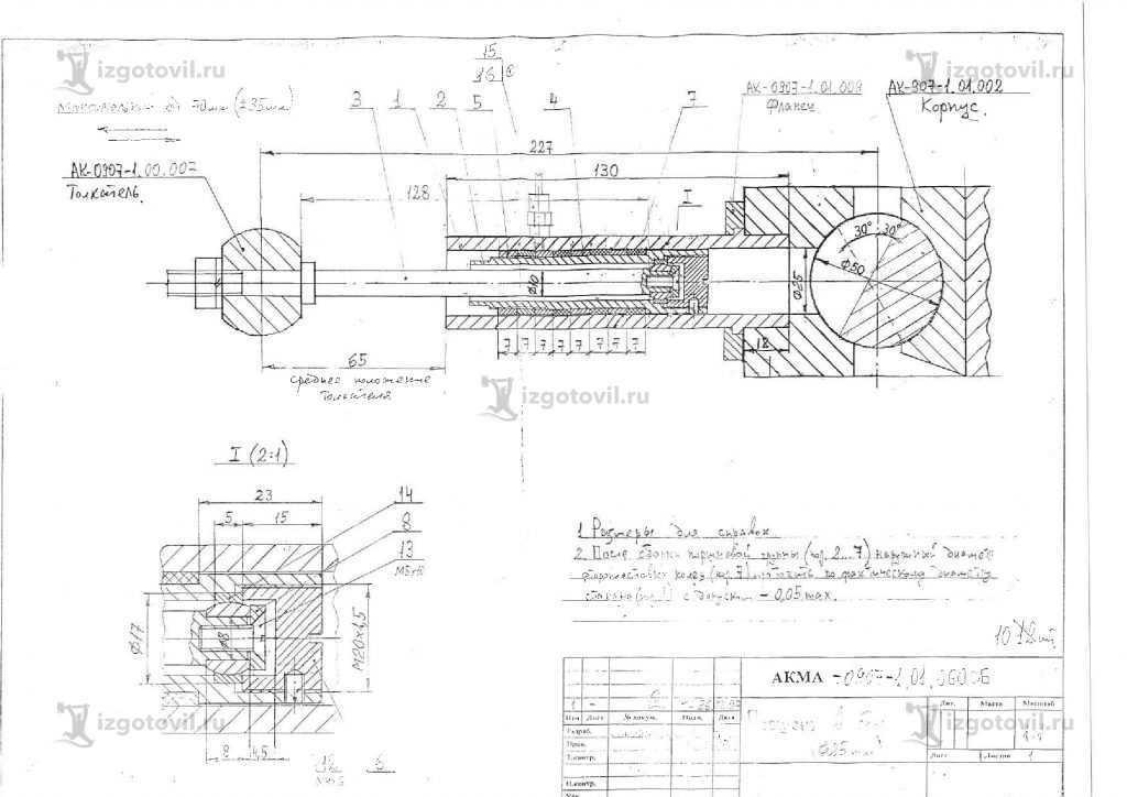 Изготовление цилиндрических деталей (поршень в сборе со штоком)