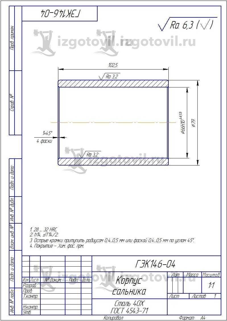 Изготовление деталей оборудования (детали)