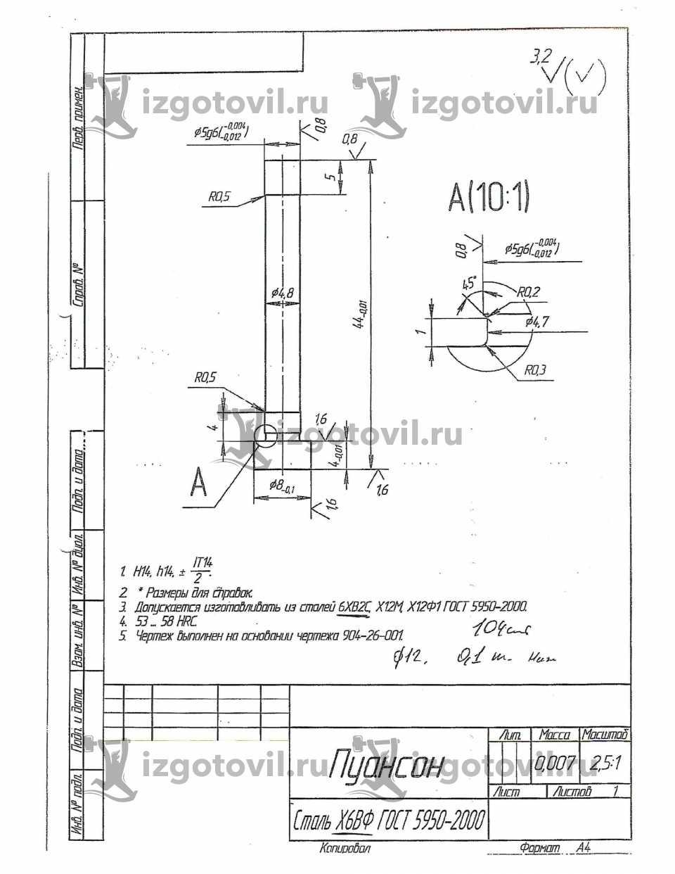 Токарная обработка деталей - пуансон