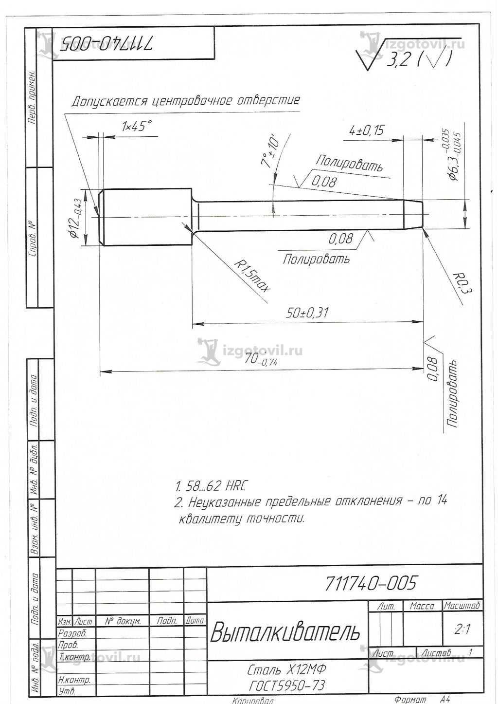 Токарно-фрезерная обработка: выталкиватель и наконечник в сборе
