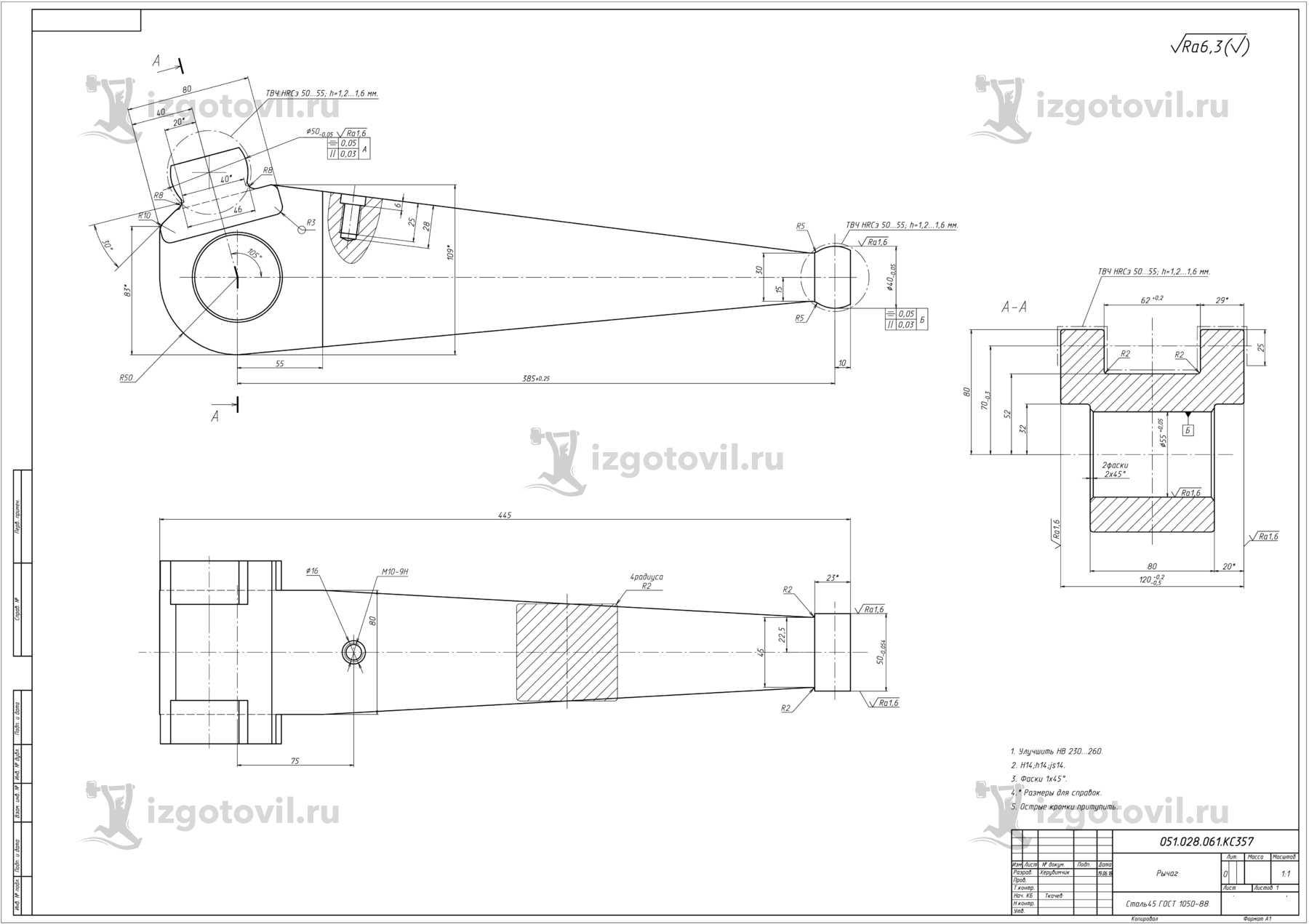 Изготовление деталей оборудования (рычаги для станка КС-357)