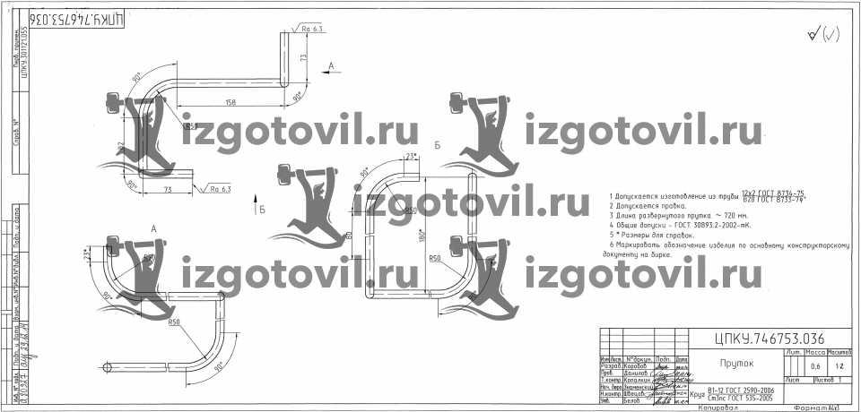 Токарная обработка деталей: вал, обечайка, клин