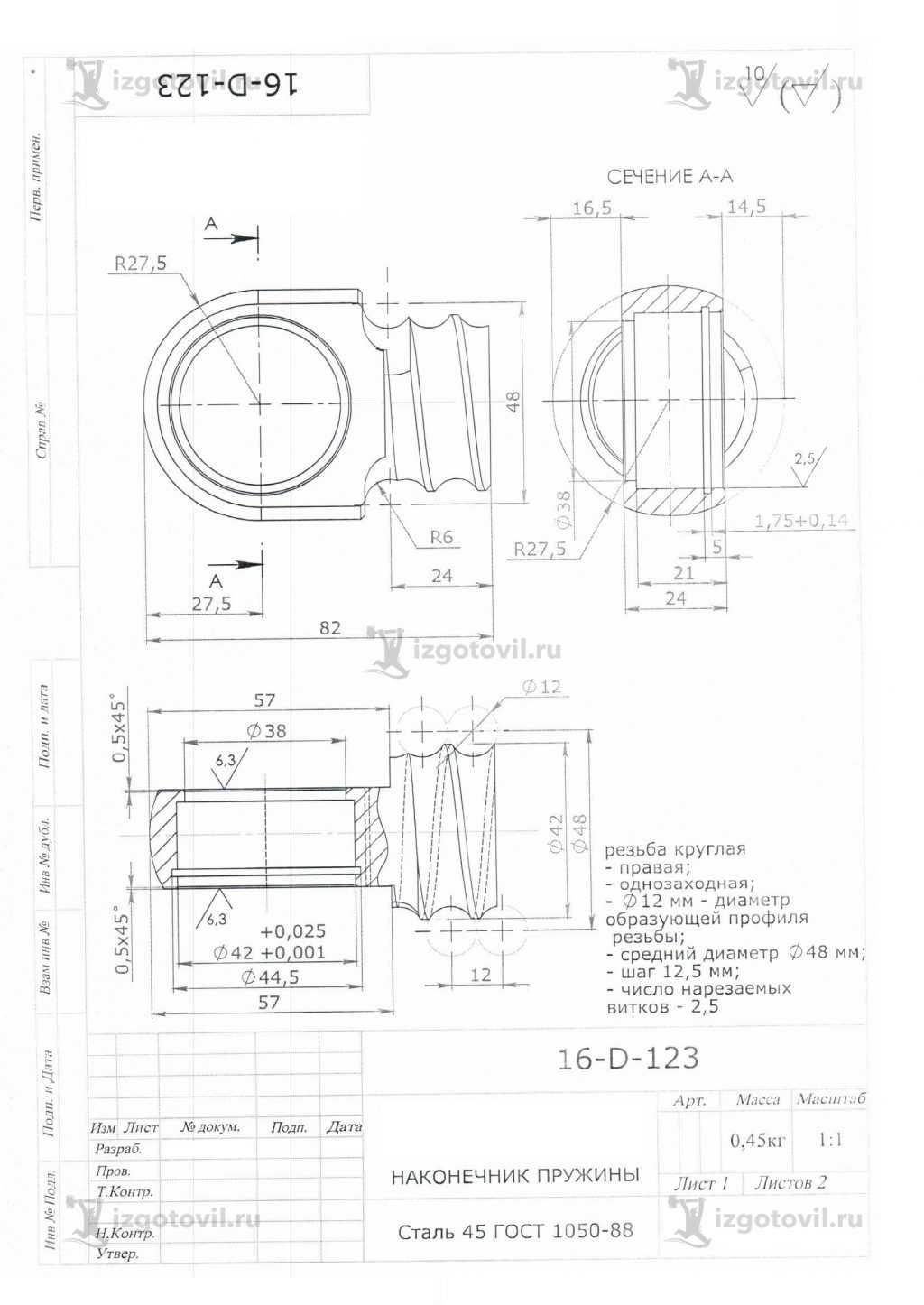 Токарно-фрезерная обработка: изготовление наконечников и кулачка