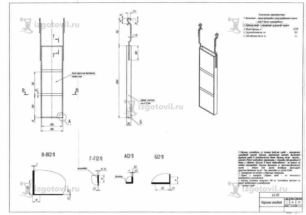Изготовление деталей на заказ - изготовление корзины анодной