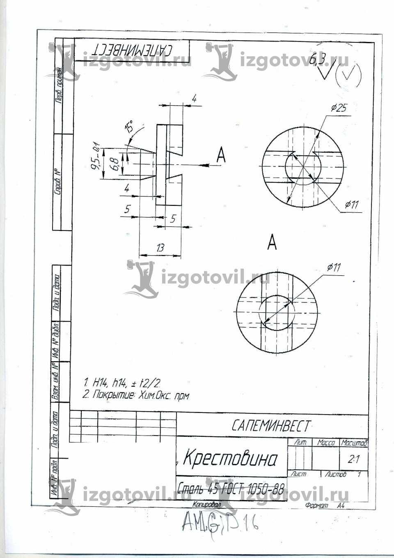 Токарно-фрезерная обработка - изготовление крестовины