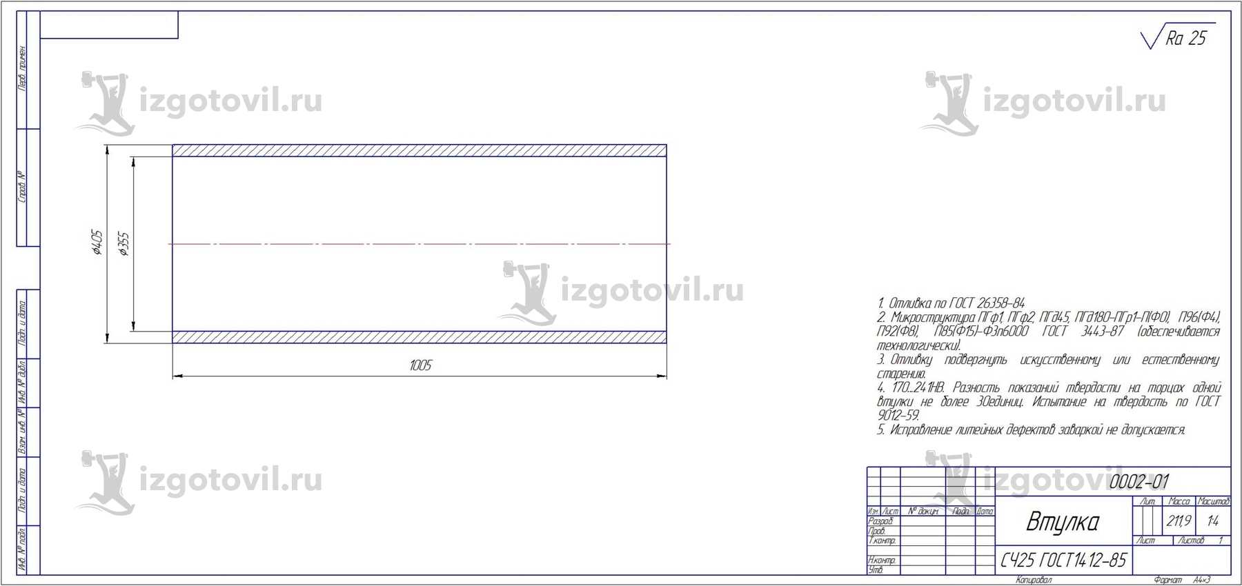 Литейное производство - изготовление втулок