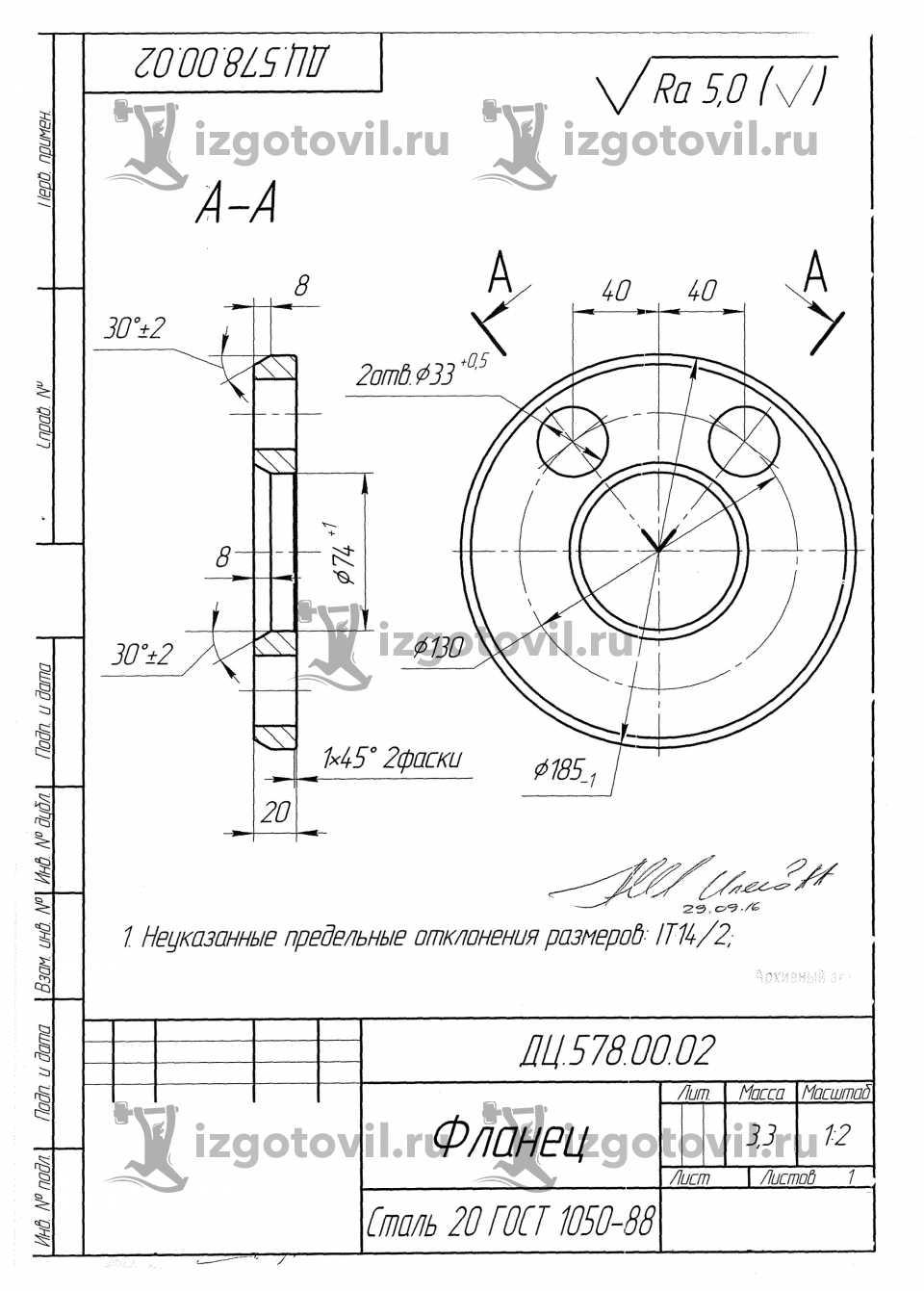 Токарно-фрезерная обработка - фурма шлаковая