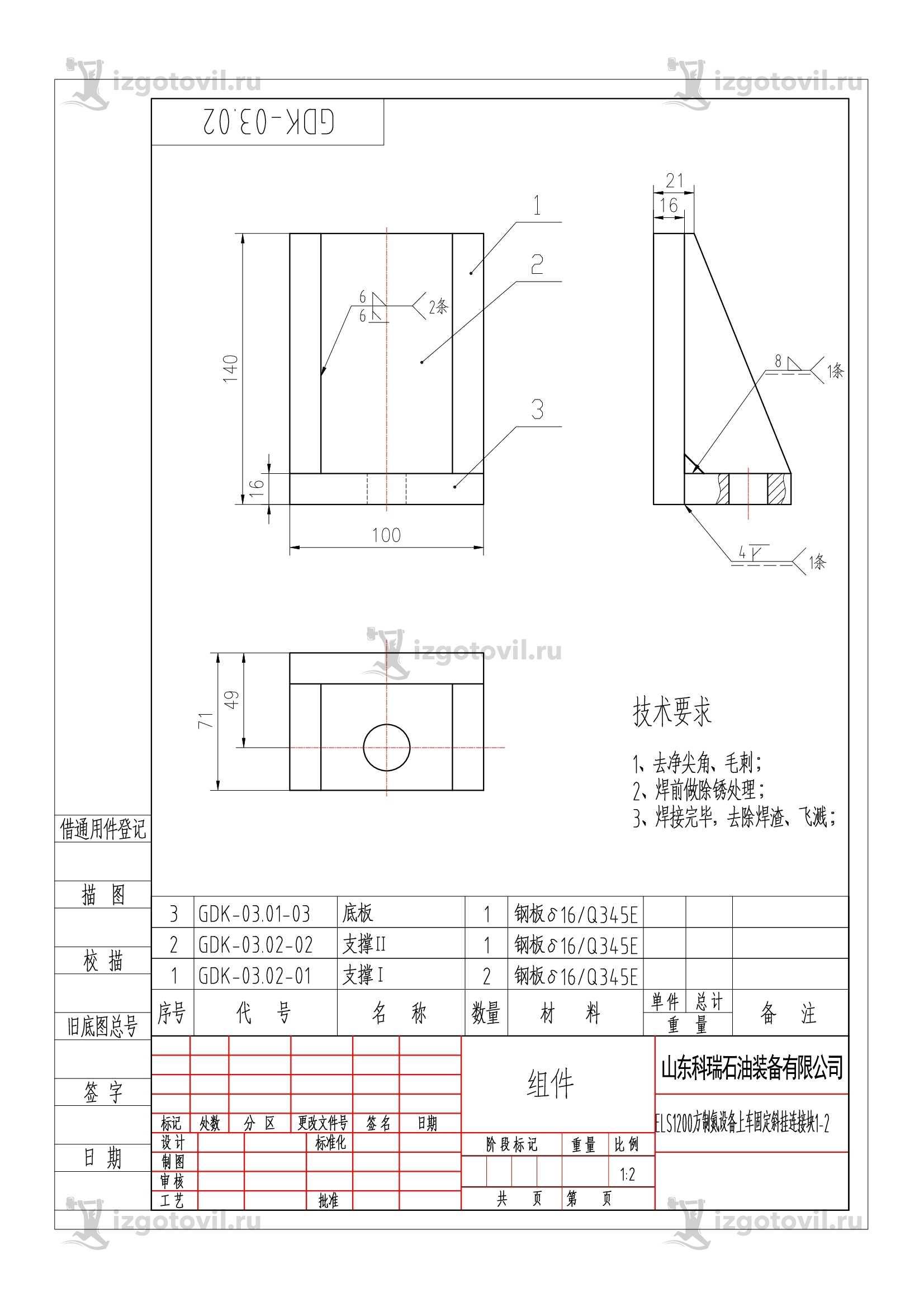 Изготовление металлоконструкций (изготовления креплений контейнера)