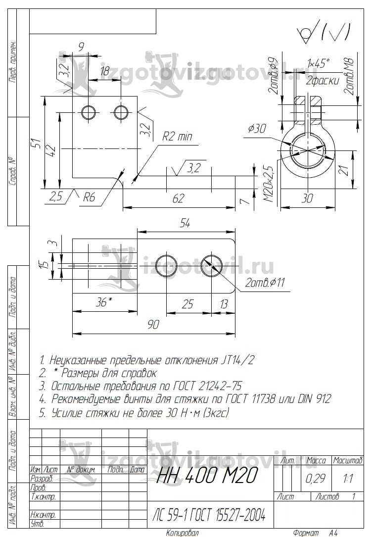 Токарная обработка деталей (детали).