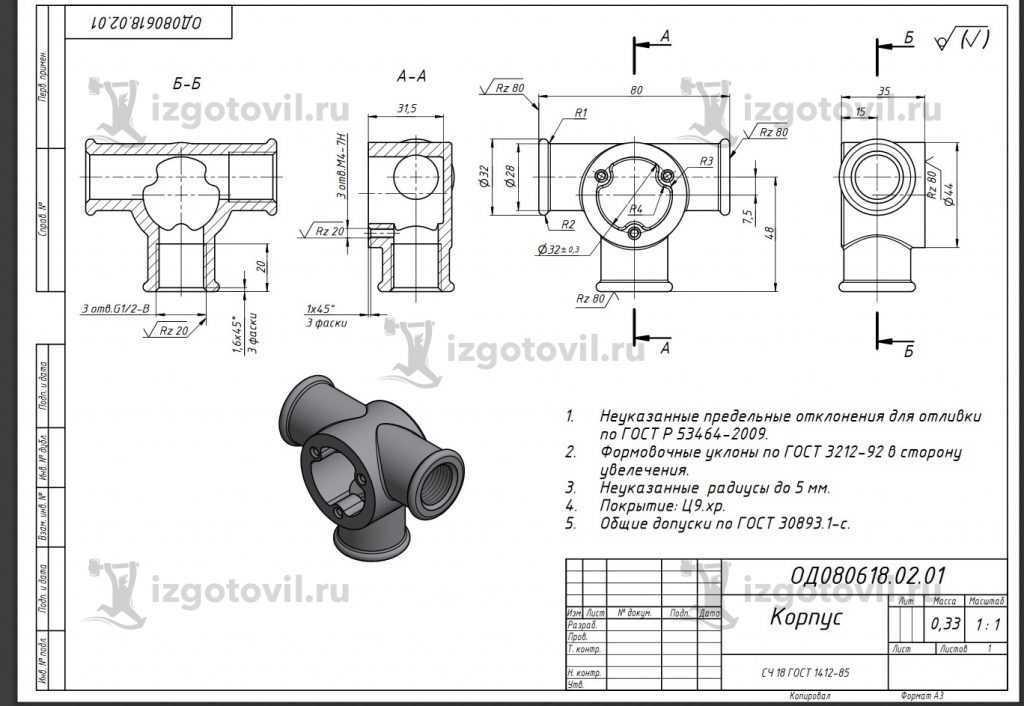 Изготовление деталей из металла (тройники из СЧ18)