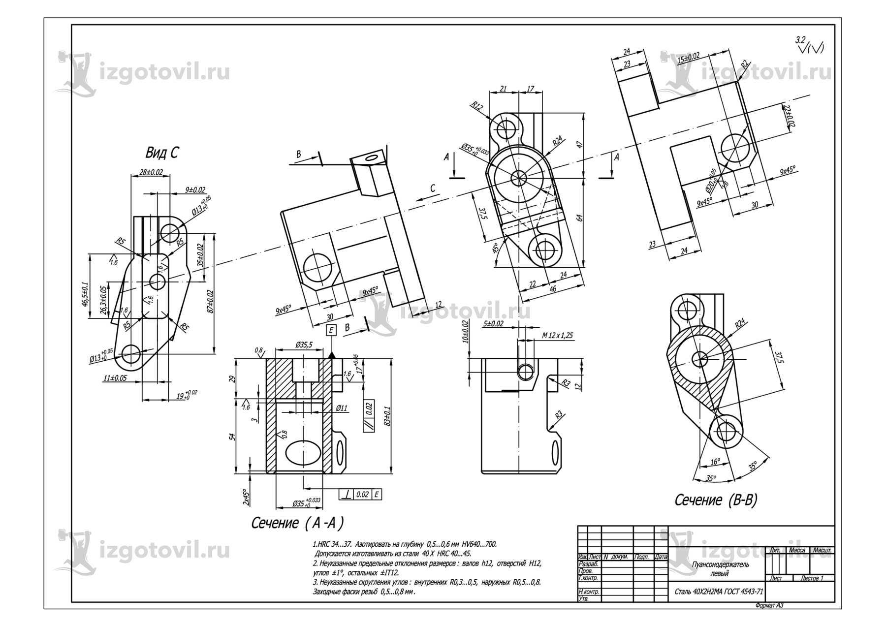 Изготовление деталей на заказ (пуансонодержатели)