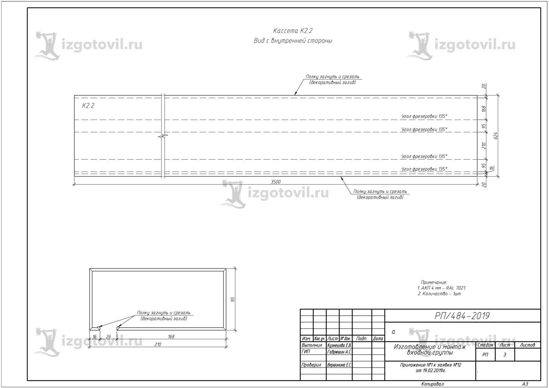 Изготовление деталей на заказ (Кассеты из композита РП 484)