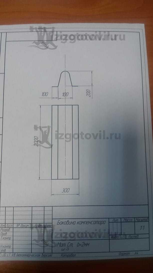 Изготовление деталей на заказ (боковина линзового компенсатора).