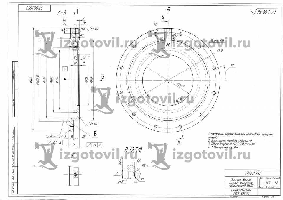 Литейное производство - крышка нижнего шатунного подшипника