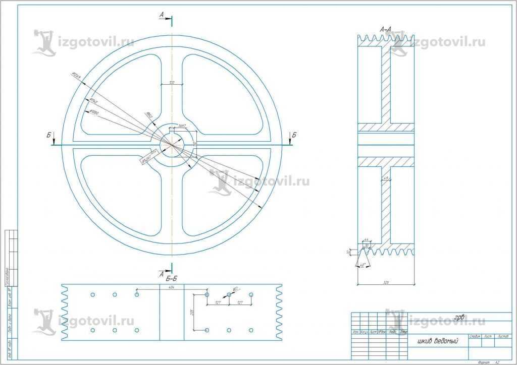 Токарная обработка деталей: изготовление шкива ведомого, шкива ведущего.