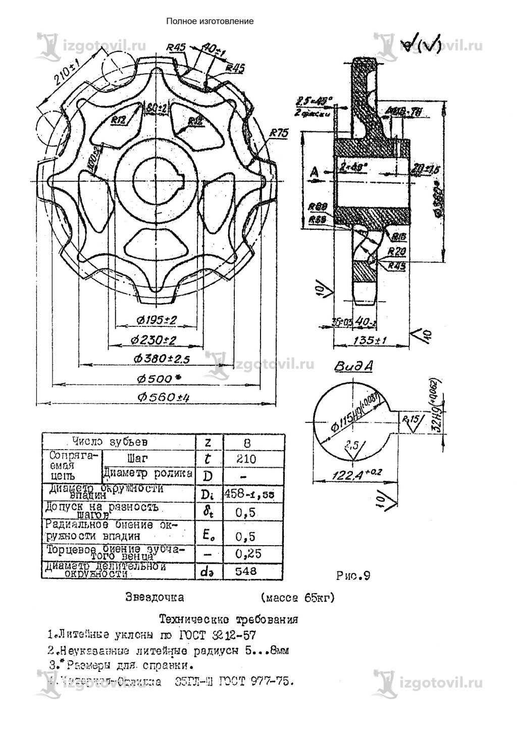 Изготовление деталей по чертежам: изготовление звездочек, колес, и шестерни.