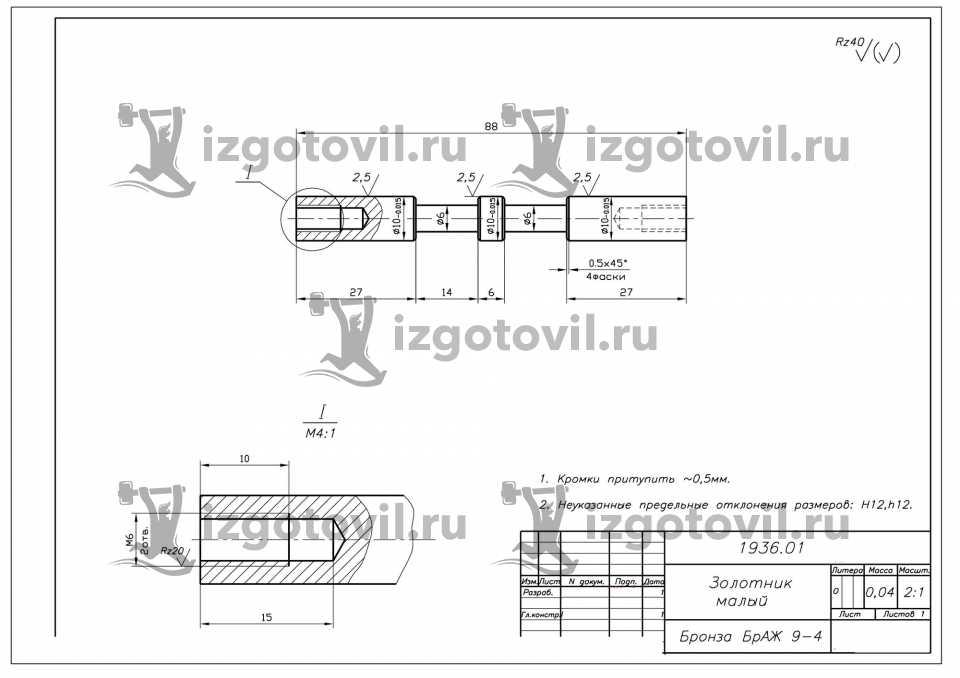 Изготовление деталей на заказ - Клапан