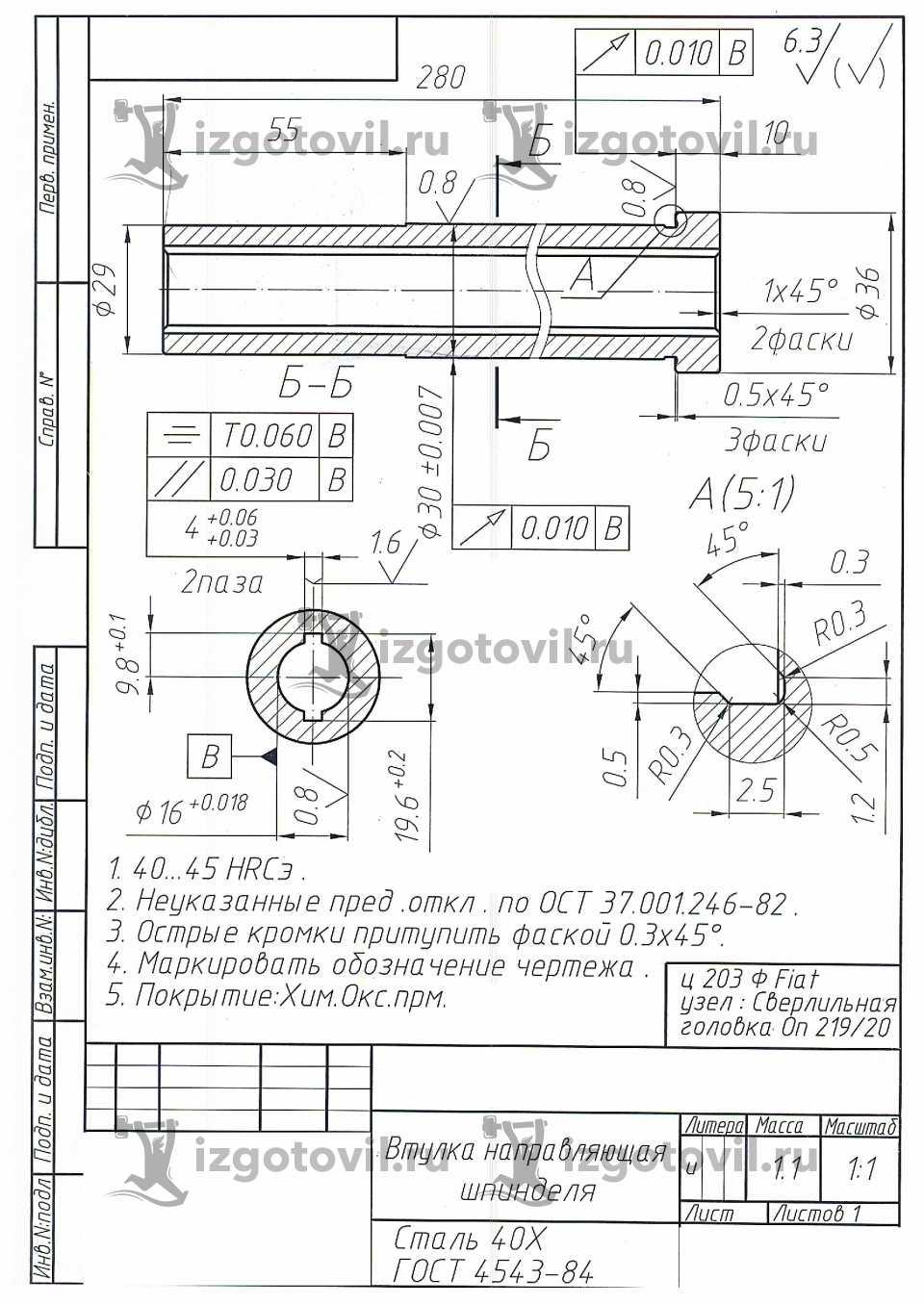 Токарная обработка деталей - изготовить детали