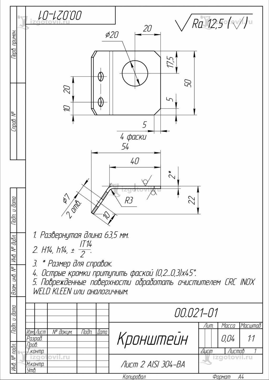 Изготовление деталей по чертежам - изготовление ориентатора