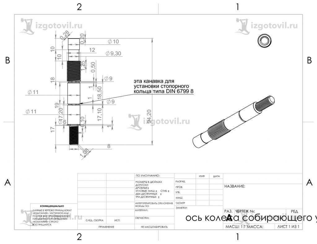 Токарная обработка деталей (втулка, ось).