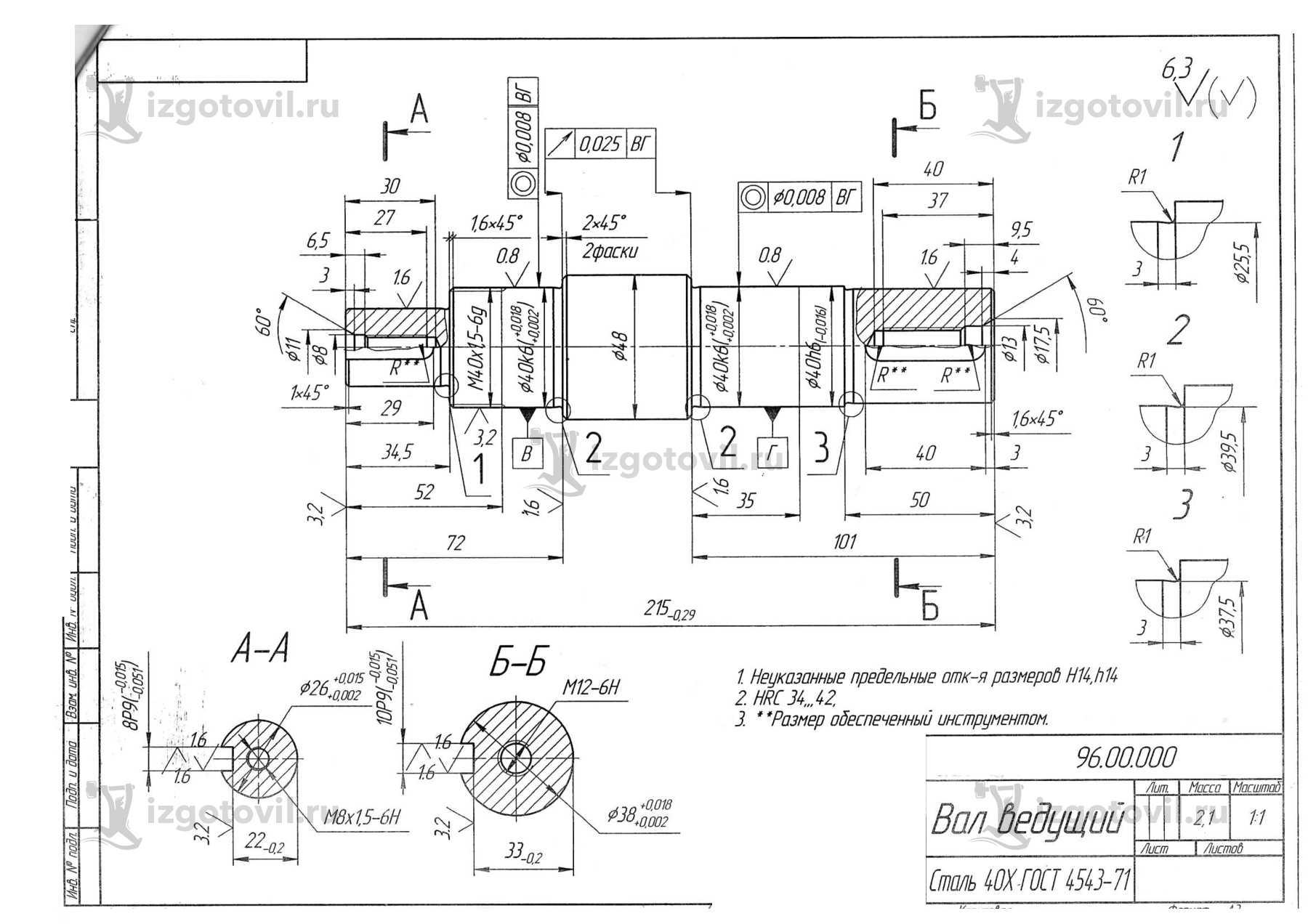 Изготовление деталей по чертежам - изготовление шестерни, вала, фланца, колеса, рейки
