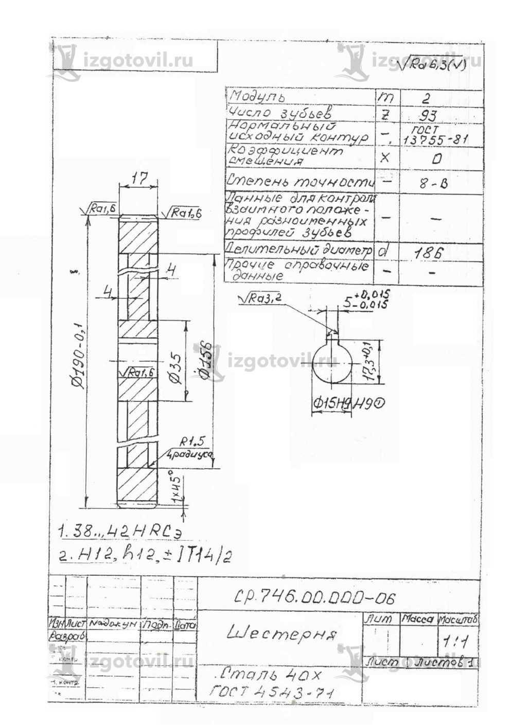 Изготовление деталей по чертежам: шестерни и шайба