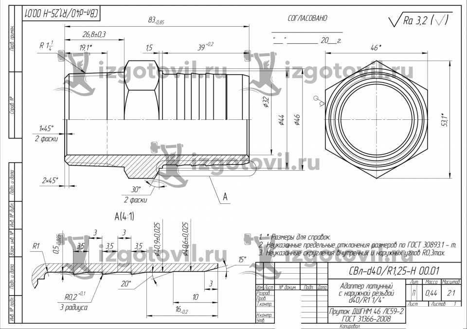 Токарная обработка деталей - изготовить адаптеры