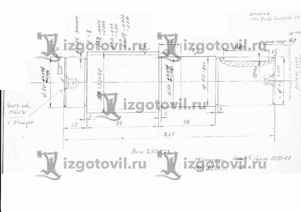 Токарная обработка валов - изготовил валы