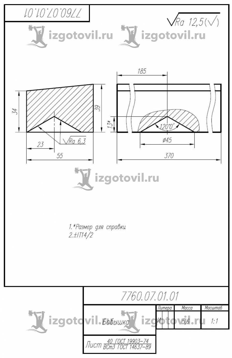 Токарные работы - изготовление деталей