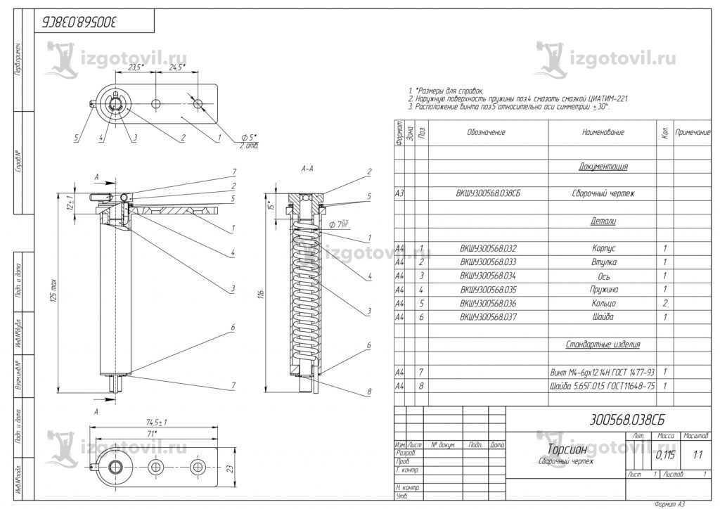 Металлообработка: изготовление кронштейна