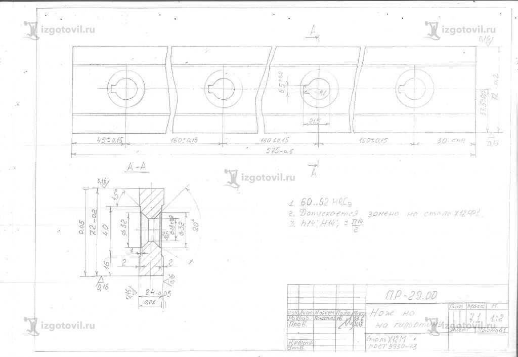 Изготовление деталей оборудования (ножи на гильотину)