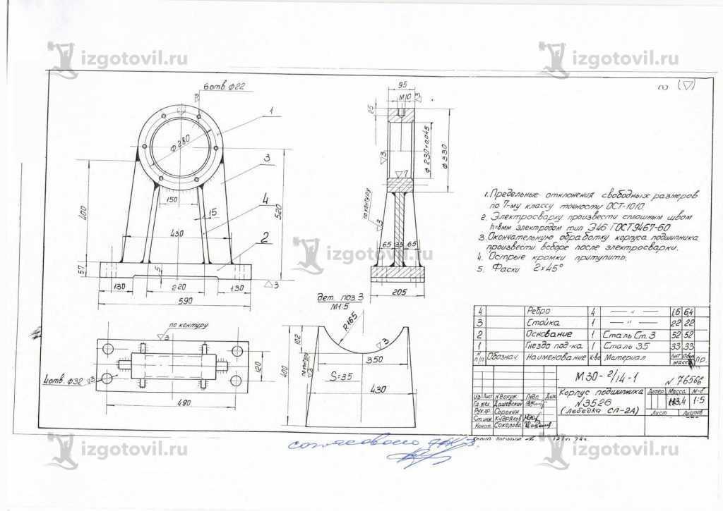 Изготовление деталей по чертежам (корпус подшипника, сопло)
