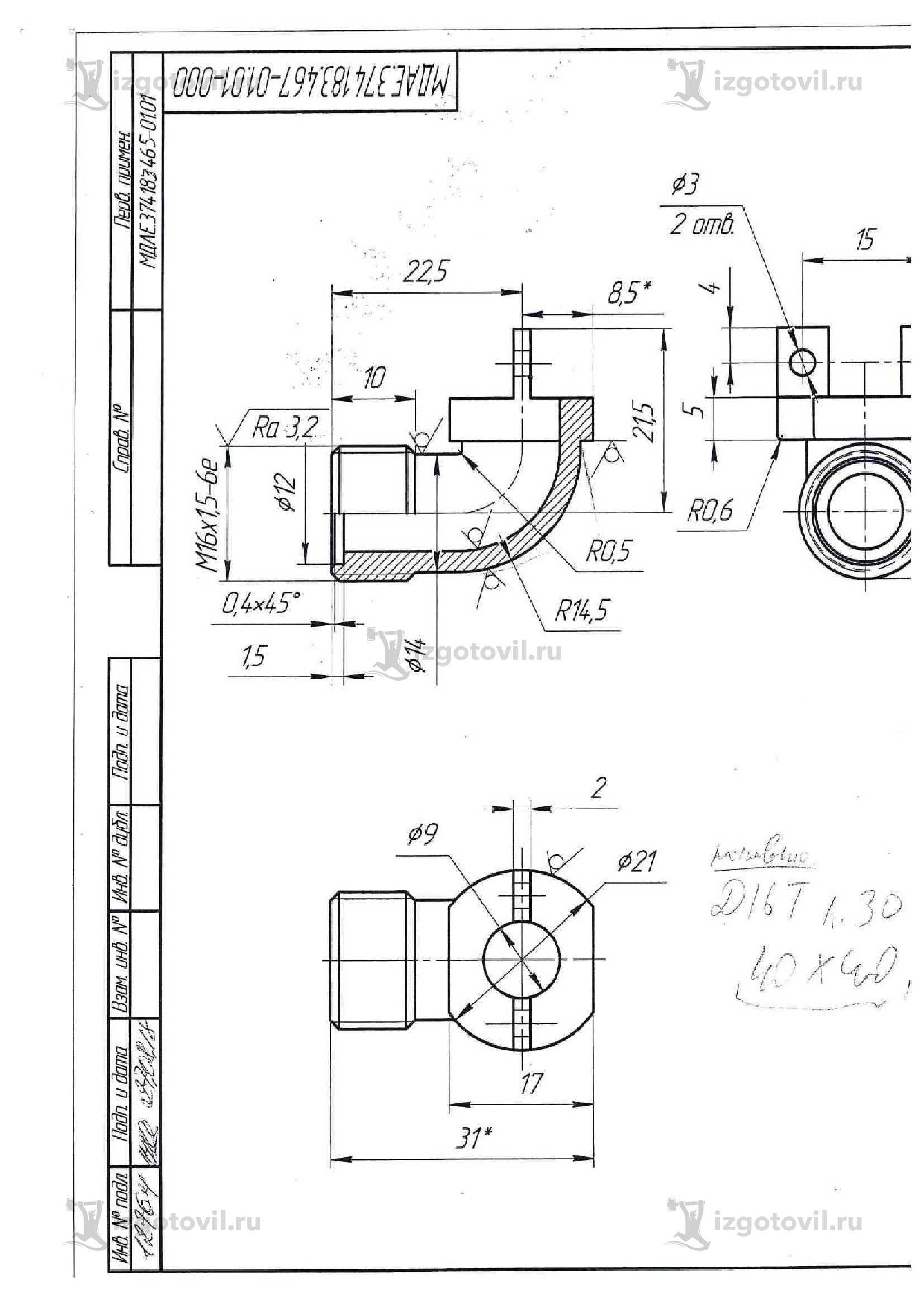 Изготовление цилиндрических деталей (гайка)