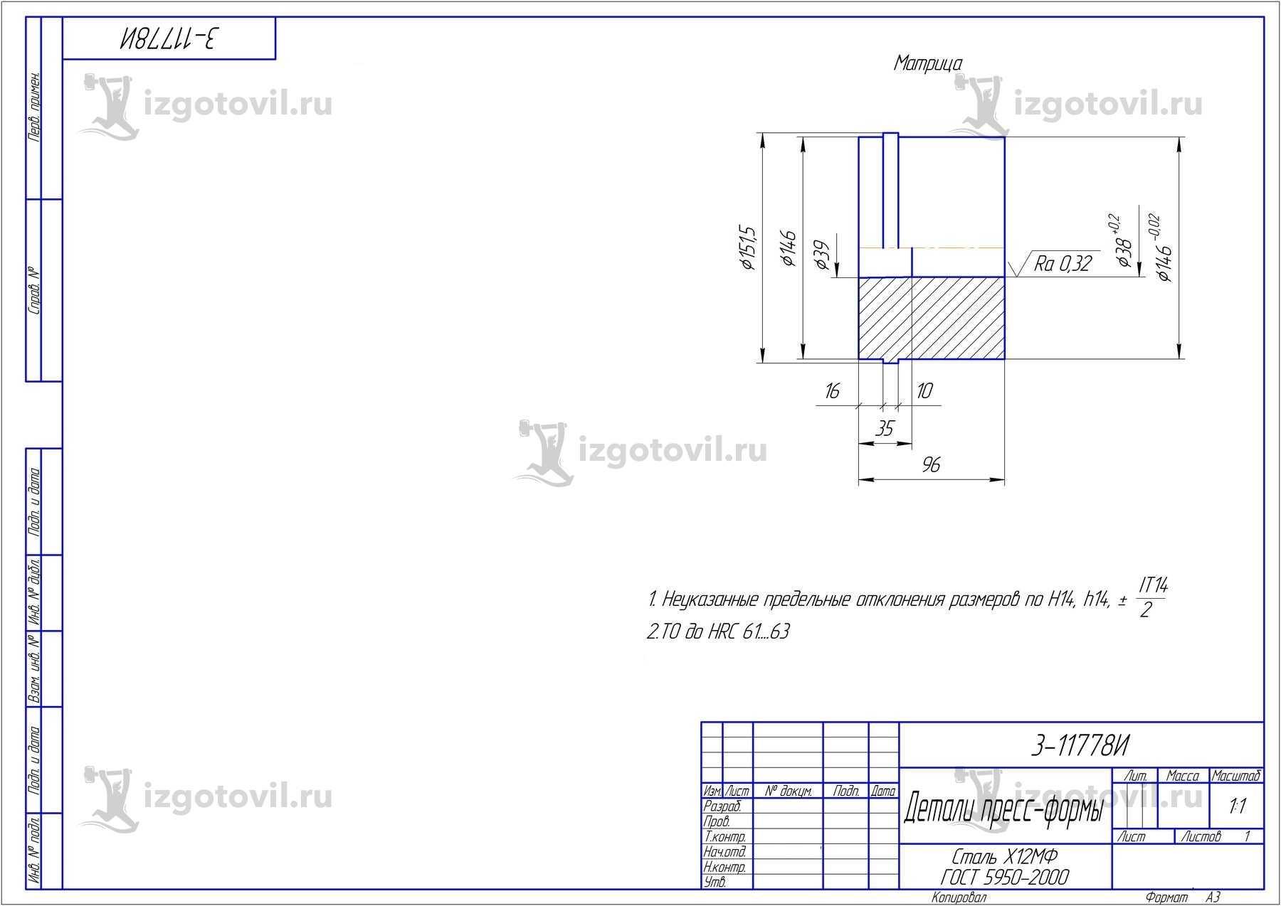 Токарная обработка деталей: изготовление мартицы, пуансона и выталкивателя