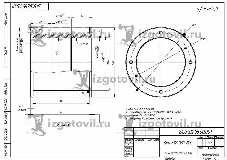 Токарная обработка деталей - Блок