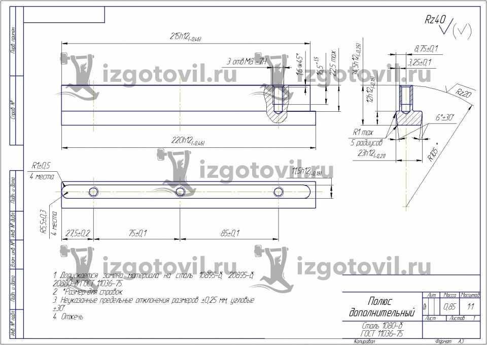 Фрезеровка - изготовление полюсов генератора