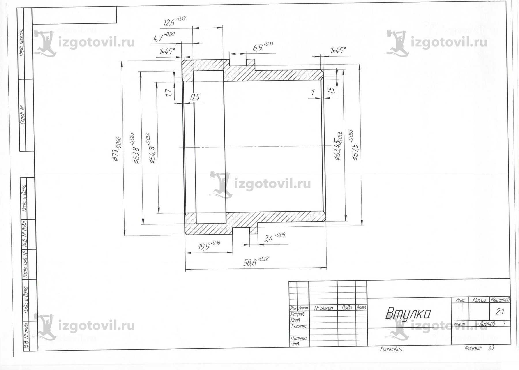 Токарная обработка деталей (втулка)