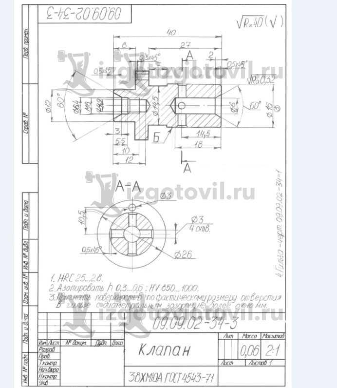 Изготовление деталей по чертежам ( гильза ,плунжер и клапан)