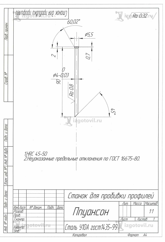 Изготовление деталей оборудования (пуансон для пробивки)