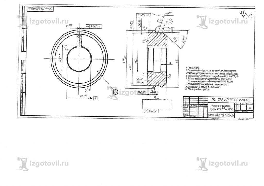 Изготовление деталей по чертежам(ролики для обкатки сферы диаметром 19 и 20мм).