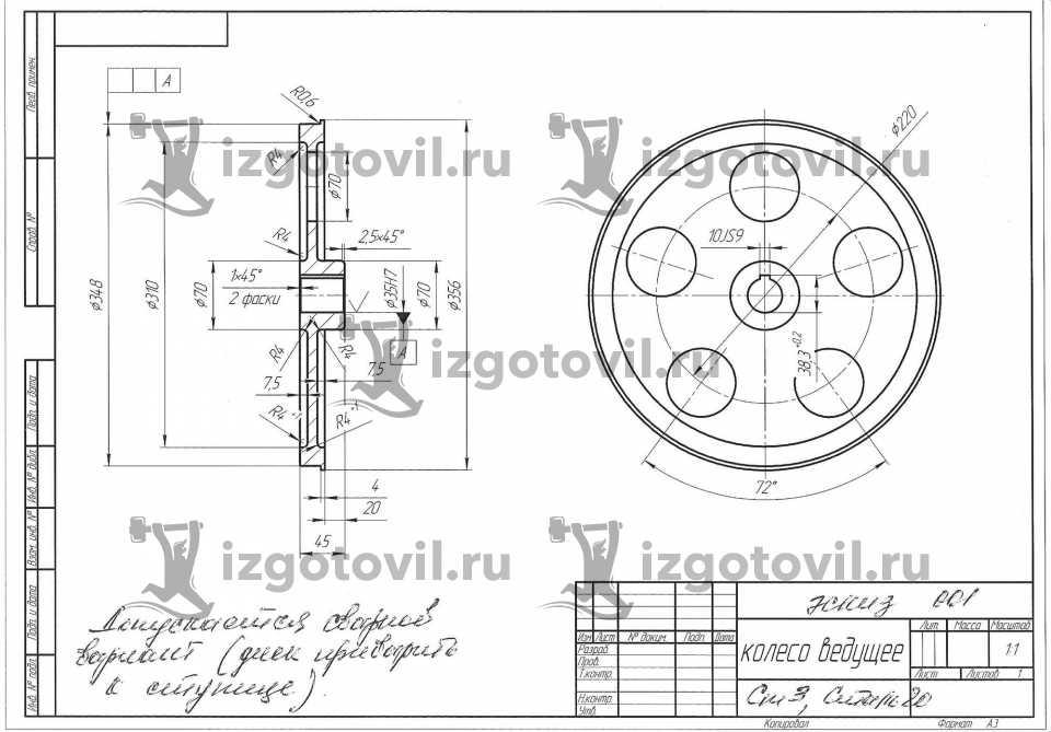 Токарные работы - изготовление колеса