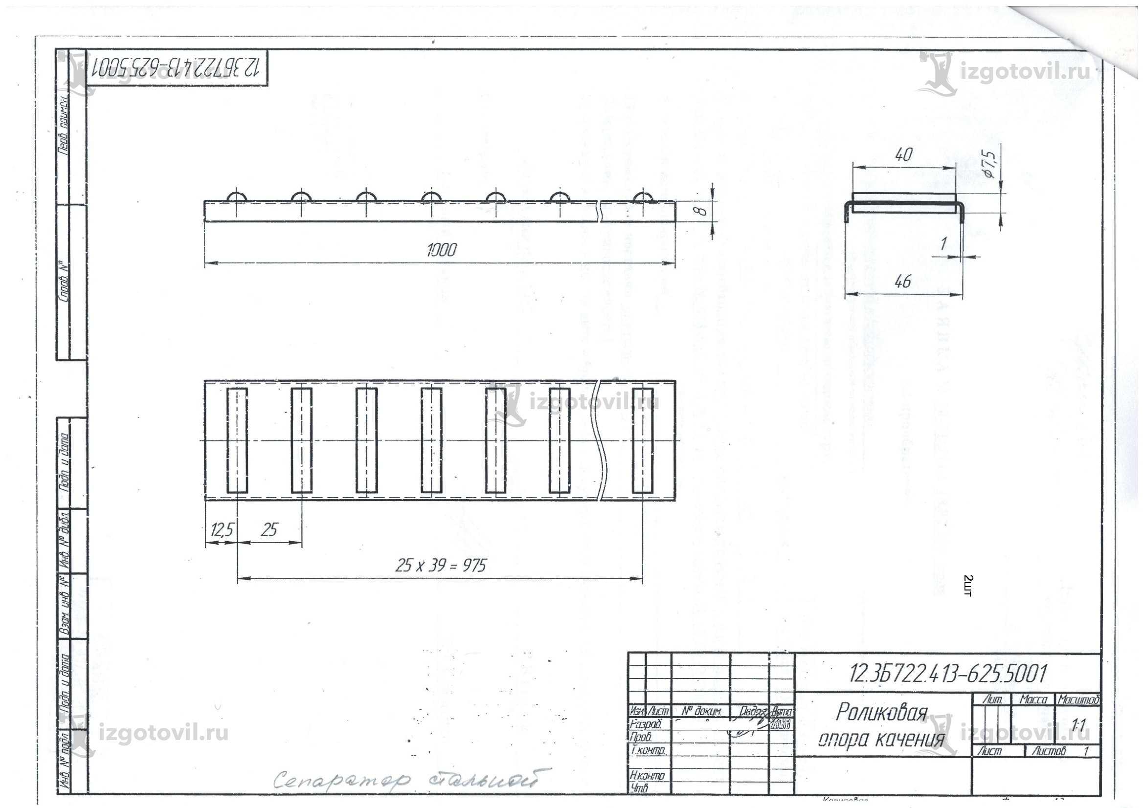 Изготовление деталей оборудования (Роликовые опоры качения)