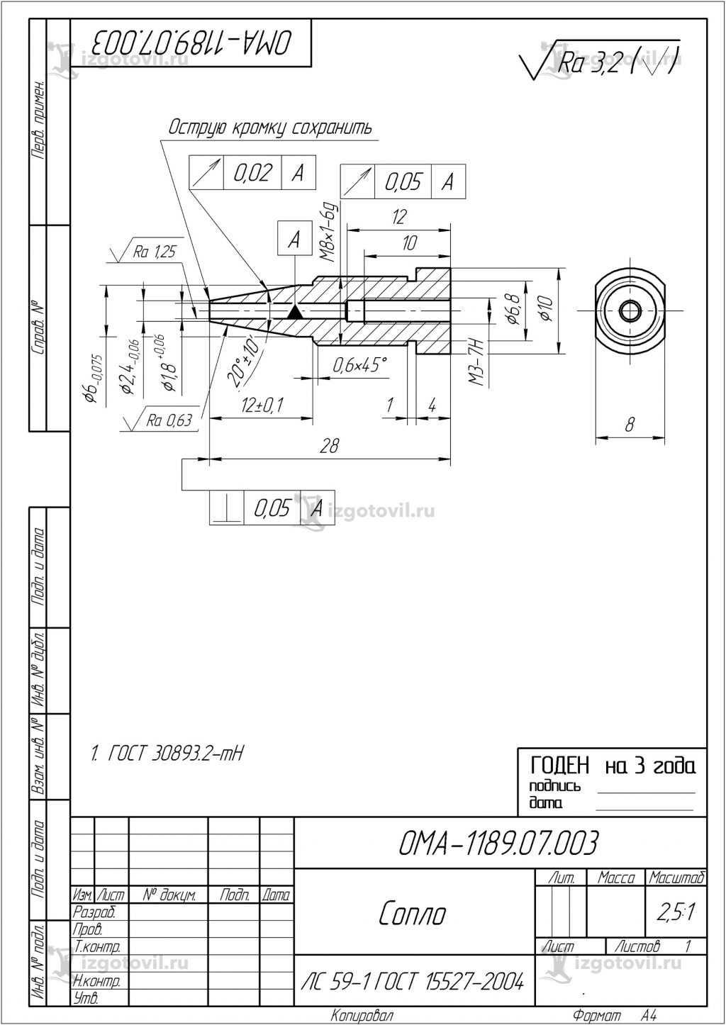 Изготовление цилиндрических деталей (деталь)