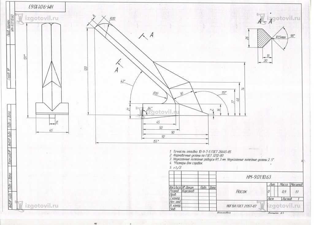 Литейное производство (носок  из ст. 110Г13Л по прилагаемому чертежу).