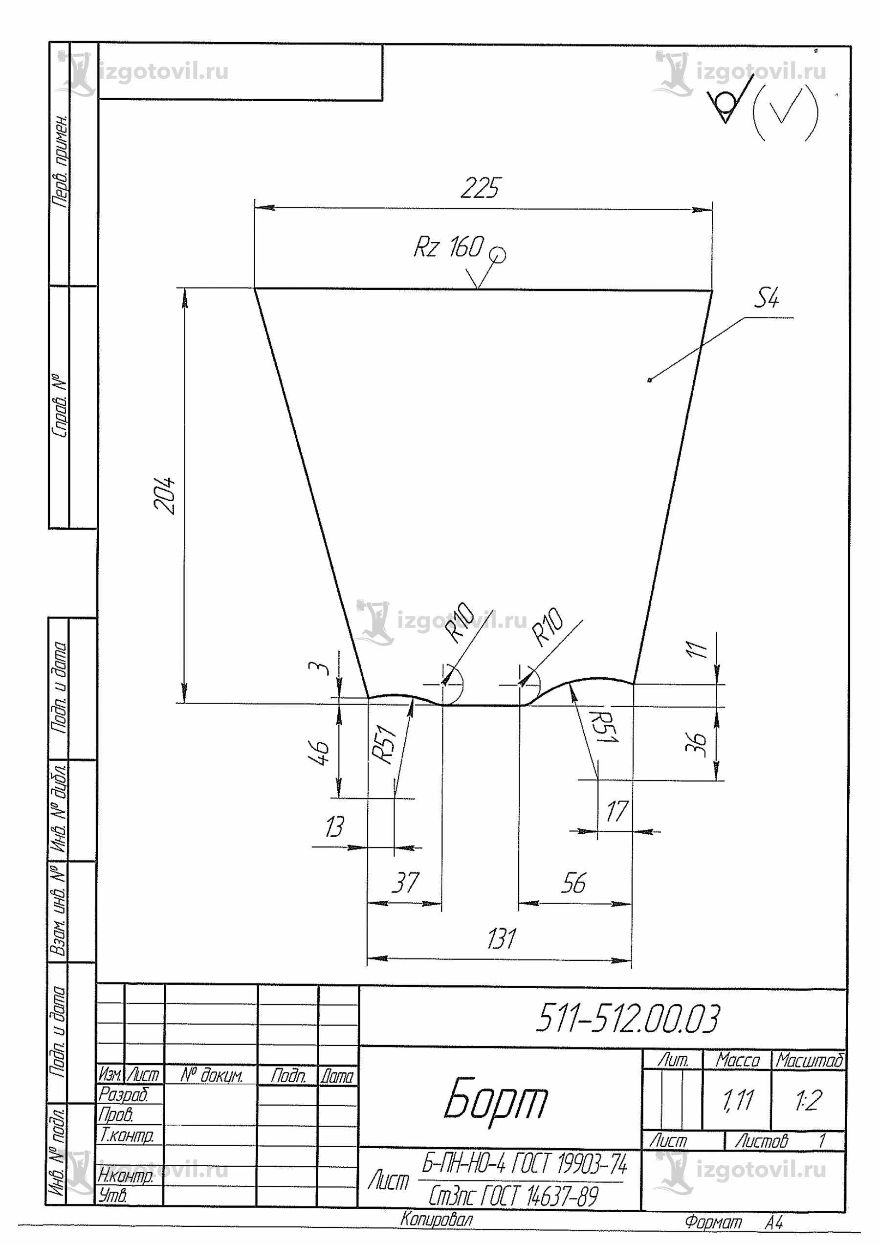 Изготовление деталей по чертежам - изготовление звена ленты пластинчатого питателя