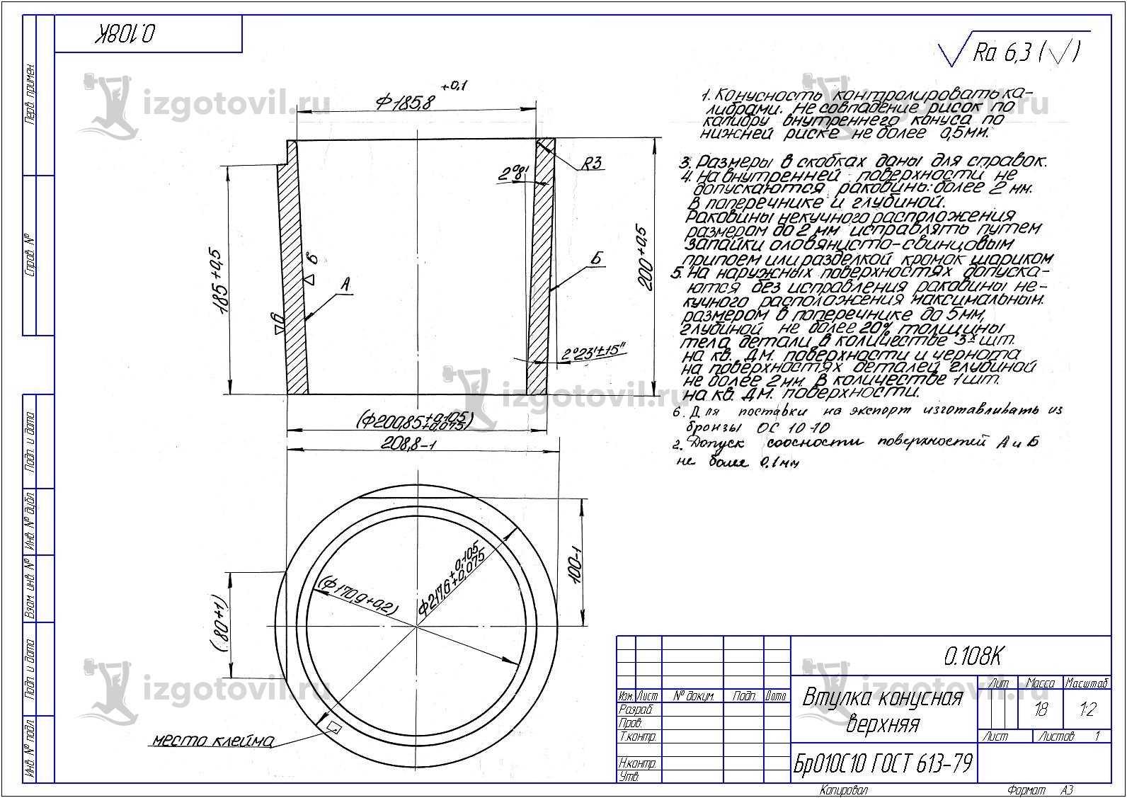 Литейное производство: изготовление втулок