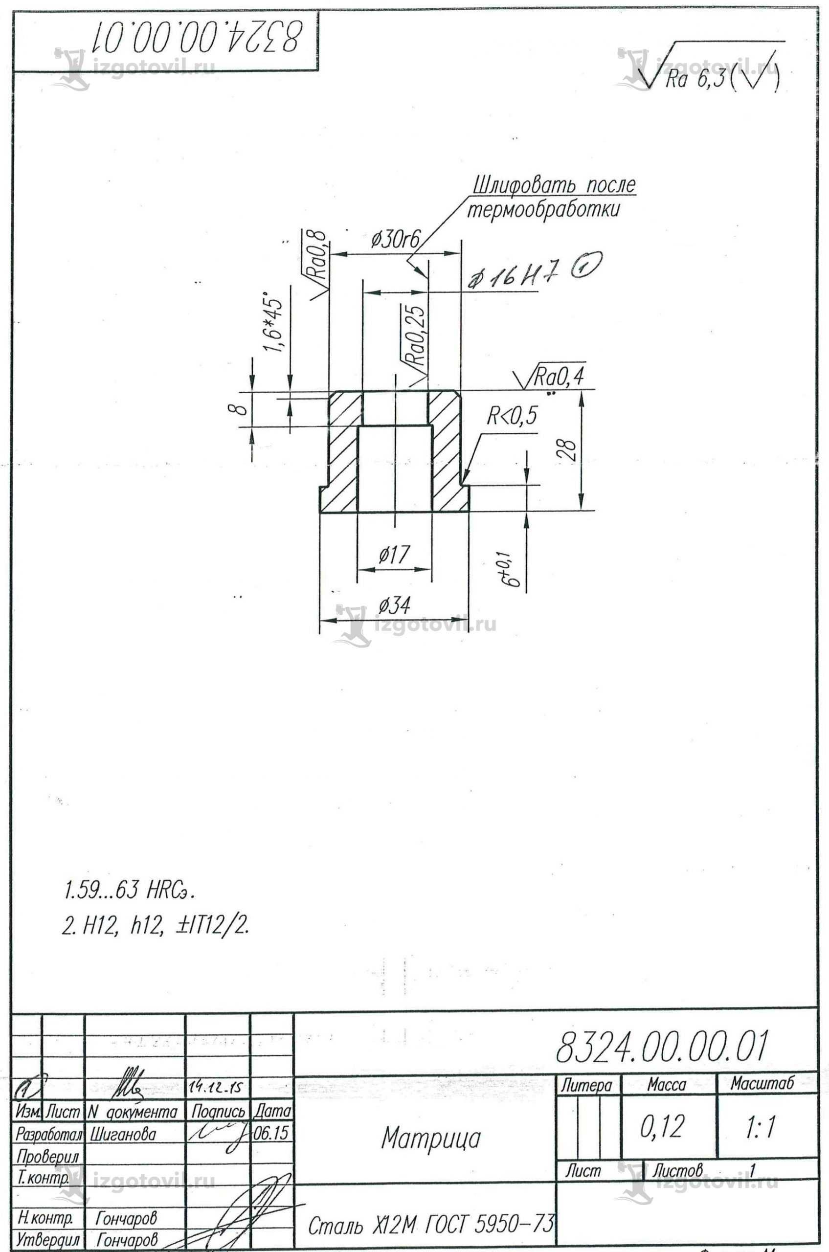 Изготовление маленьких деталей (пуансон, матрица)