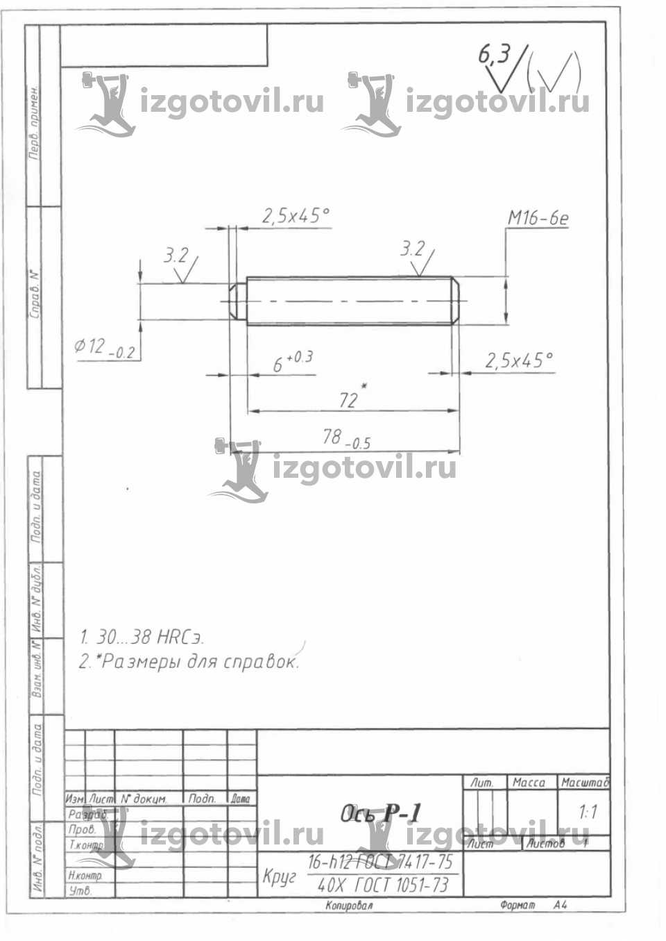 Токарная обработка деталей - изготовить шпильки
