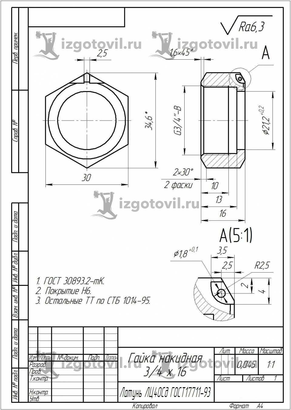 Токарная обработка ЧПУ - изготовление гаек